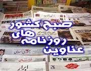 عناوین روزنامه های صبح امروز کشور
