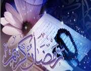 le mois béni de ramadhan