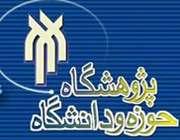 آغاز همكاري پژوهشگاه حوزه و دانشگاه و دانشگاه علوم و معارف قرآن