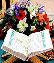 قرآن و گل