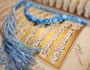 چرا به امام زمان (عج) شريك القرآن ميگوئيم
