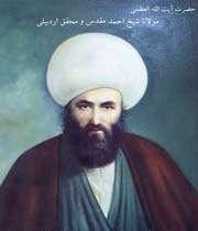 المقدس الجليل الشيخ أحمد الاردبيلي
