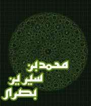 محمد بن سیرین بصری