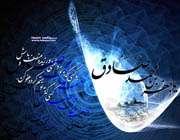 imam cafer sadık (as)