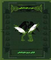 علوم اسلامی