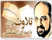 دانلود قرائت قرآن------->>>قرائت حامد شاکرنژاد