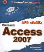 راهنمای جامع access 2007