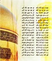 متن مجری برای دعوت از گروه سرود سرود زیبای رضا رضا