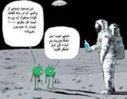 کارتونی از نارضایتی موجودات ساکن ماه از کشف آب توسط زمینی ها