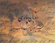 اللغة الفارسية