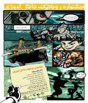 مسابقات روبوتیک نادکاپ هفتم