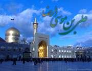 حر م امام رضا عليه السلام