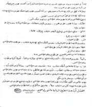 نامه آیت الله زنجانی در اعتبار زیارت عاشورا