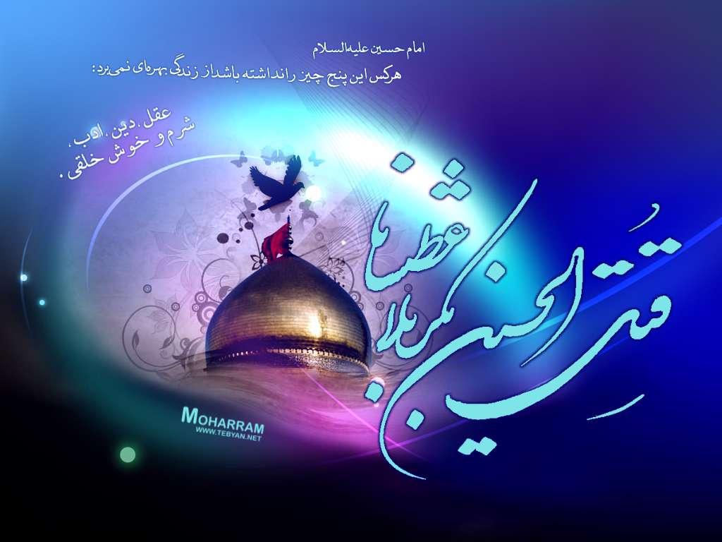 Image result for تسلیت ایام محرم همراه عکس