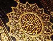 قرآن مجید