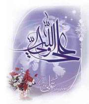 عید غدیر