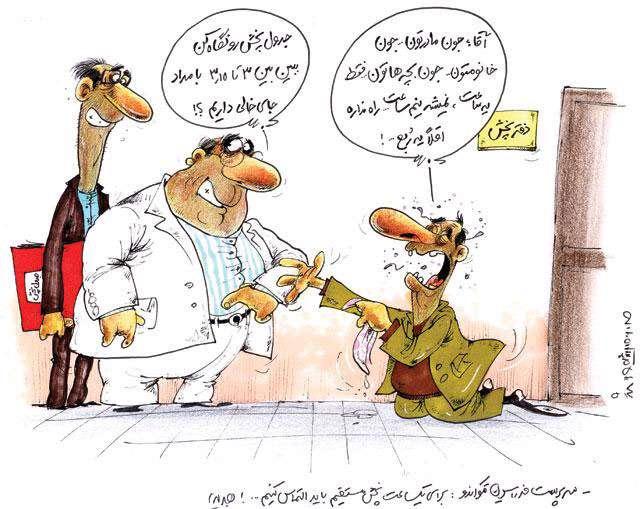 کاریکاتورهای جذاب ورزشی 7