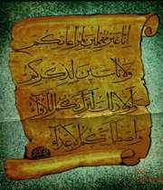 بخشی از نامه امام به شیخ مفید