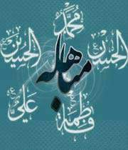 eid mubahila