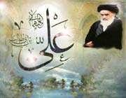غدیر در کلام امام