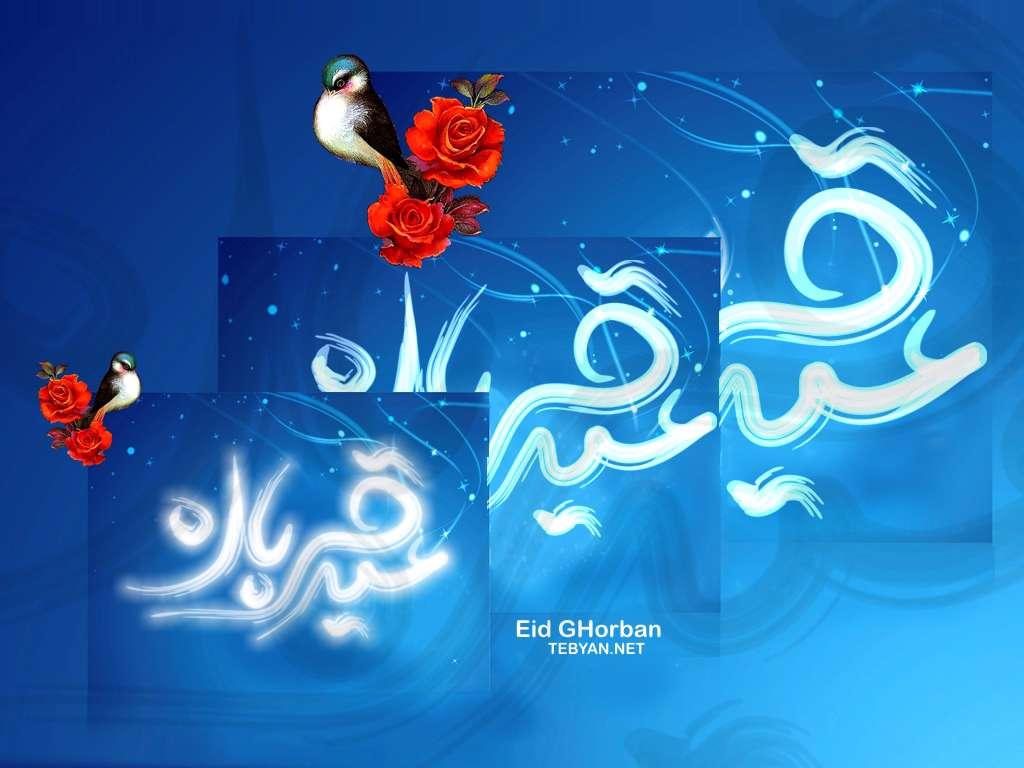 تصاویر مربوط به عید سعید قربان