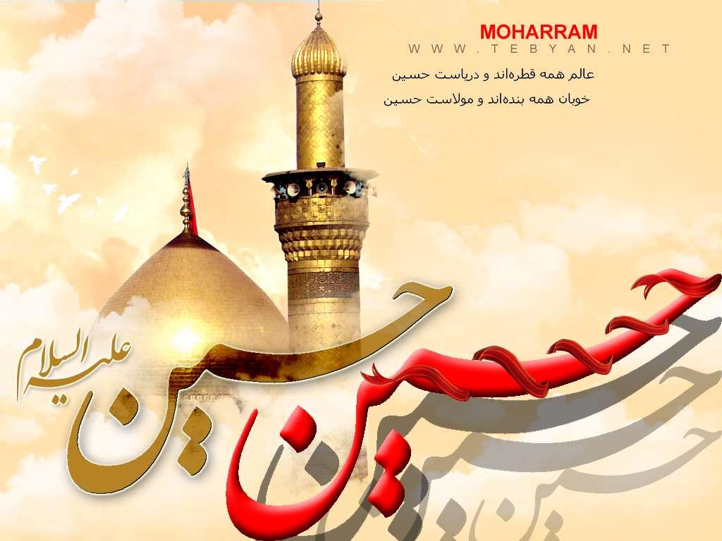 محرم ماه عزای حسینی