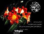 امام نقی (ع) emam imam naghi