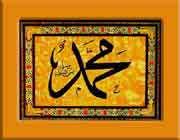 محمد ص