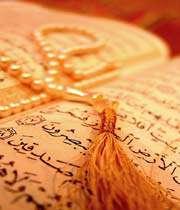 القرآن