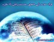 قرآن مجید کے متعلق مستشرقین کا نظریہ