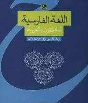 تعليم اللغة الفارسية