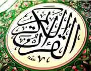 قرآن الکريم