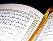 شرط مغفرت در قرآن