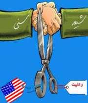 وهابیت و آمریکا