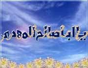 پوستر حضرت مهدی علیه السلام