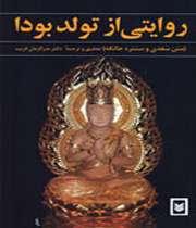 روايتي از تولد بودا»