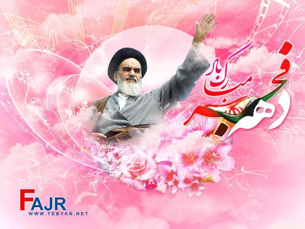 دهه فجر بر همه شیعیان جهان مبارک باد