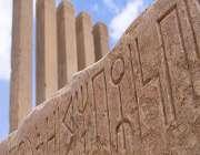 خط سبا در دیواره کاخ بلقیس
