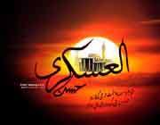 امام حسن عسکری علیہ السلام