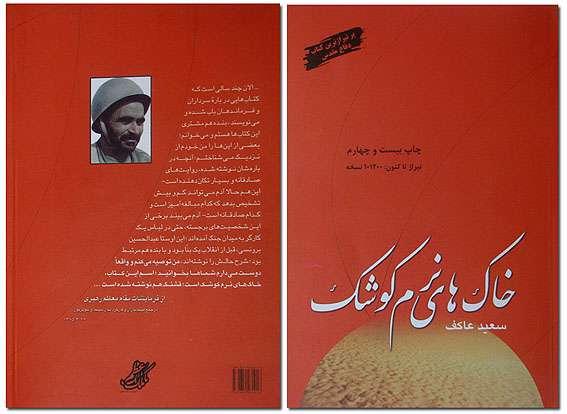 خاك هاي نرم كوشك / معرفی کتاب زندگینامه شهید عبدالحسين برونسي + لينك دانلود