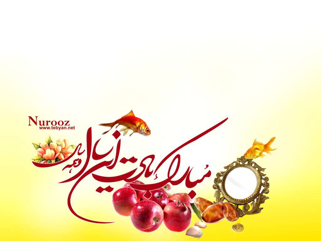 کارت پستال تبریک عید نوروز سال 1395