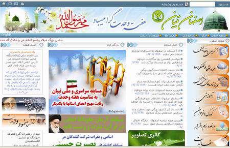تبیان اصفهان