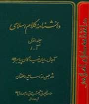 دانشنامه کلام اسلامي