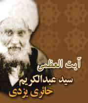 شیخ عبدالکریم حائری یزدی