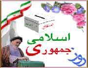 یوم اسلامی جمہوریۂ ایران