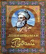 دانشنامه رودکي