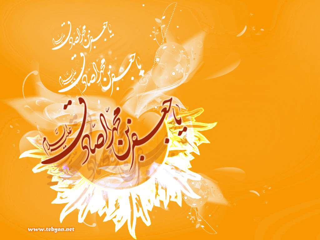 Image result for ‫میلاد امام صادق‬‎