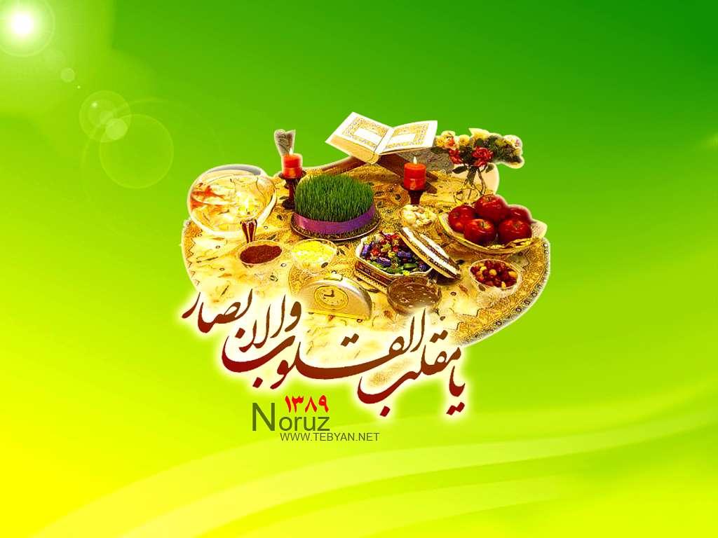 نوروز بر همه شیعیان جهان مبارک باد