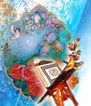 قرآن - quran