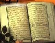 قرآنکریم